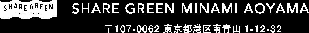SHARE GREEN MINAMI AOYAMA  〒107-0062 東京都港区南青山1-12-32