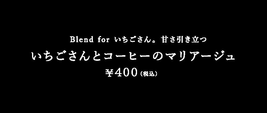 Blend for いちごさん。甘さ引き立ついちごさんとコーヒーのマリアージュ ¥400(税込)