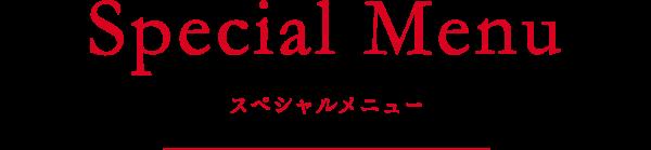 Special Menu スペシャルメニュー