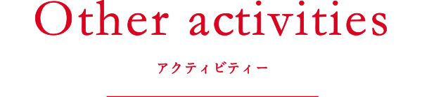 Other activities アクティビティー