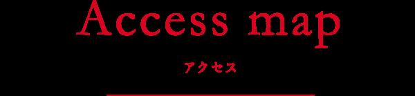 Access map アクセス