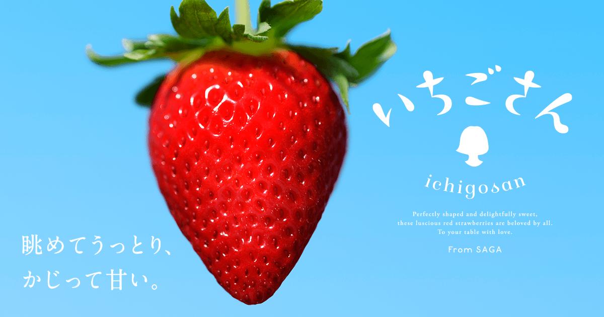 いちごさんレシピコンテスト